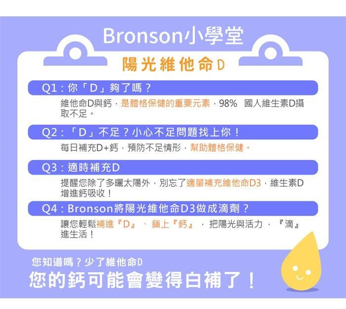 Bronson博爾生-液態陽光維他命D3 (59ml)產品資訊