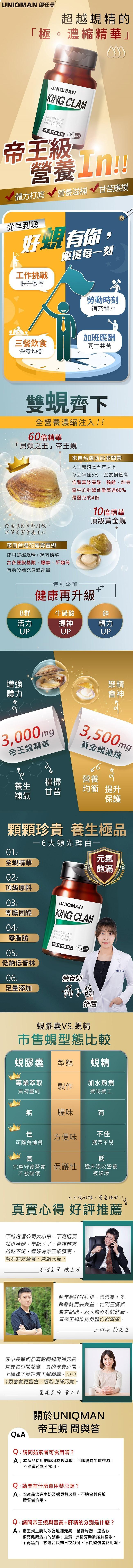 UNIQMAN-帝王蜆膠囊食品(60粒/瓶)產品資訊
