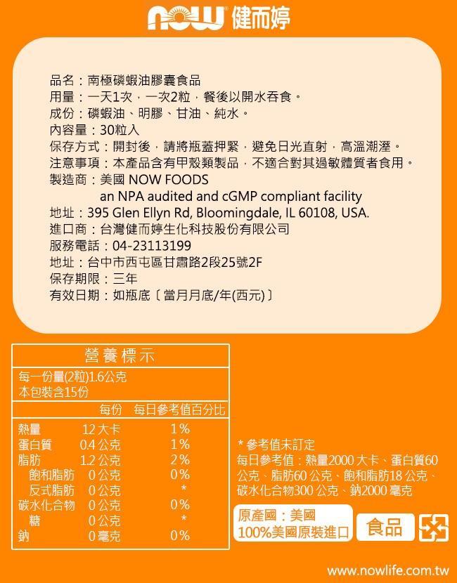 NOW健而婷-南極磷蝦油膠囊食品(30顆)產品資訊