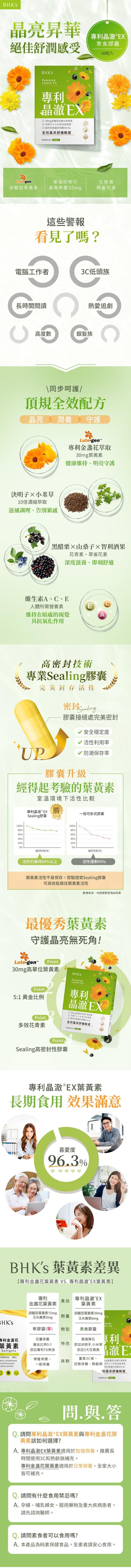 BHK's-專利晶澈葉黃素EX素食膠囊(60粒/盒)產品資訊