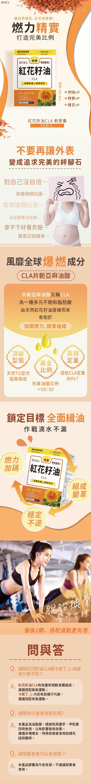 BHK's-紅花籽油CLA軟膠囊(60粒/盒)產品資訊