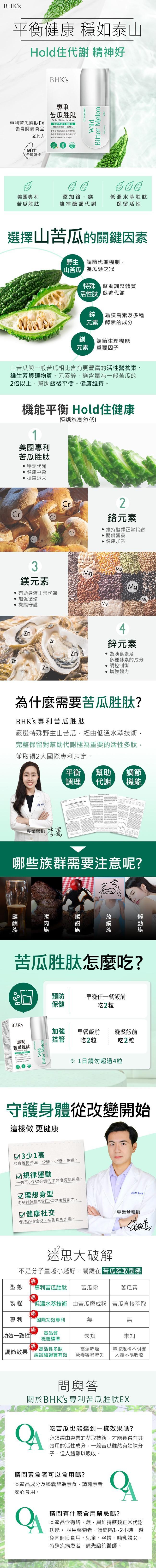 BHK's-專利苦瓜胜肽EX素食膠囊(60粒/盒)2盒組產品資訊