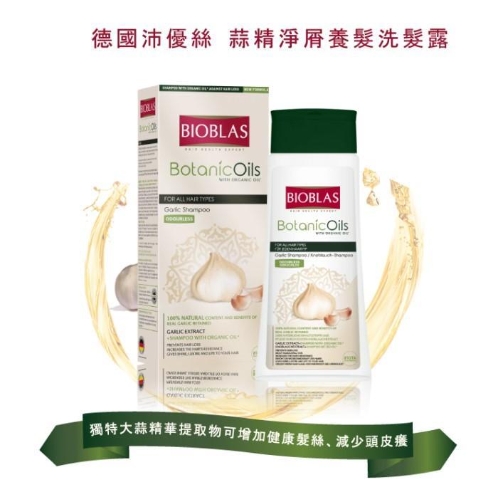 德國BIOXSINE沛優絲-蒜精淨屑養髮洗髮露(360ml)產品資訊