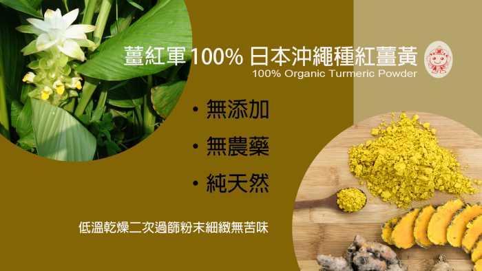 (紅薑軍)薑紅軍-100%沖繩高能量紅薑黃粉(150g)產品資訊