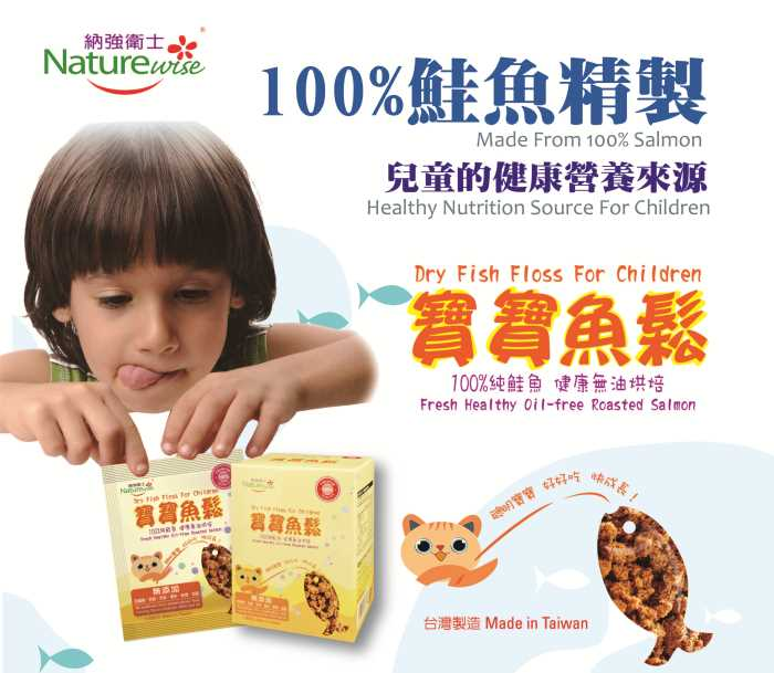 納強衛士-寶寶魚鬆(5gX10包)產品資訊