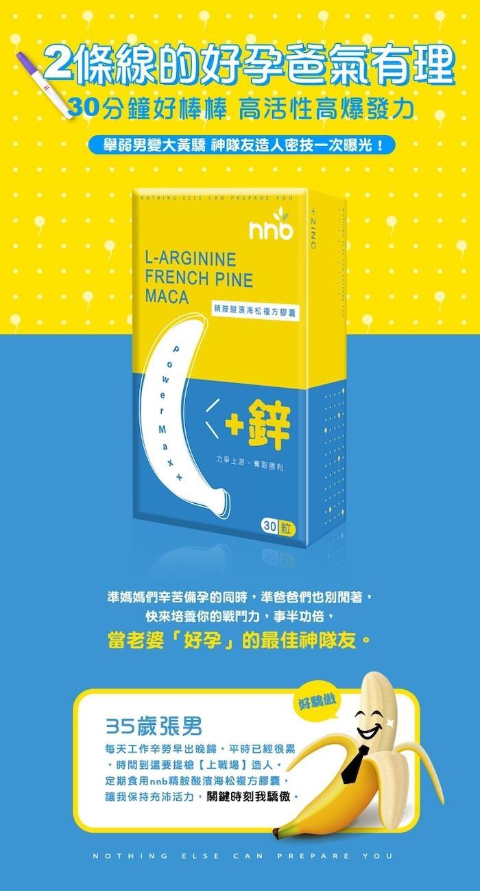 <男性備孕>大黃驕 精胺酸濱海松複方膠囊(30粒)產品資訊