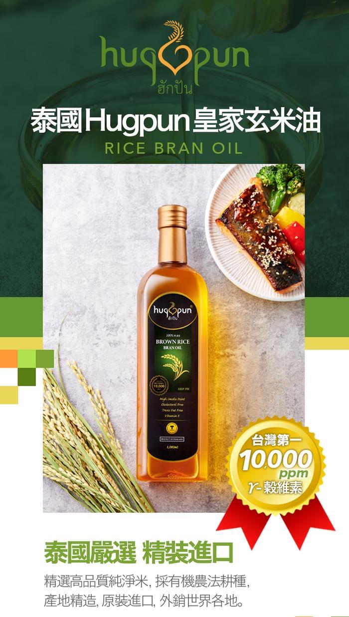 哈邦Hugpun皇家玄米油(1000ml)(效期至2021年10月9日)產品資訊