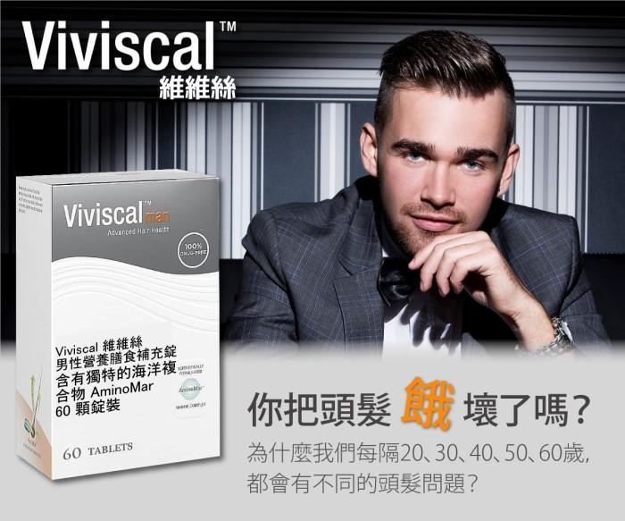 Viviscal 維維絲-男性營養膳食補充錠(60錠_30天)產品資訊