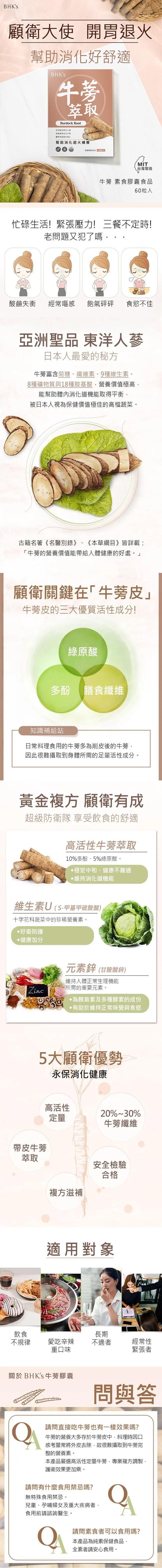 BHKs牛蒡素食膠囊商品說明
