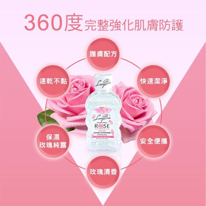 【LuxyBio】土耳其玫瑰純露乾洗手(50mlX8瓶)優惠組產品資訊
