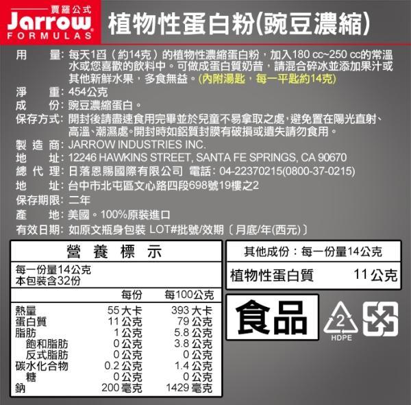 Jarrow賈羅公式-植物性蛋白粉(豌豆濃縮)(454g)(效期至2022年5月31日)產品資訊