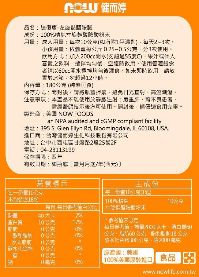 NOW健而婷 速復康-專業級左旋麩醯胺酸(180g)產品資訊