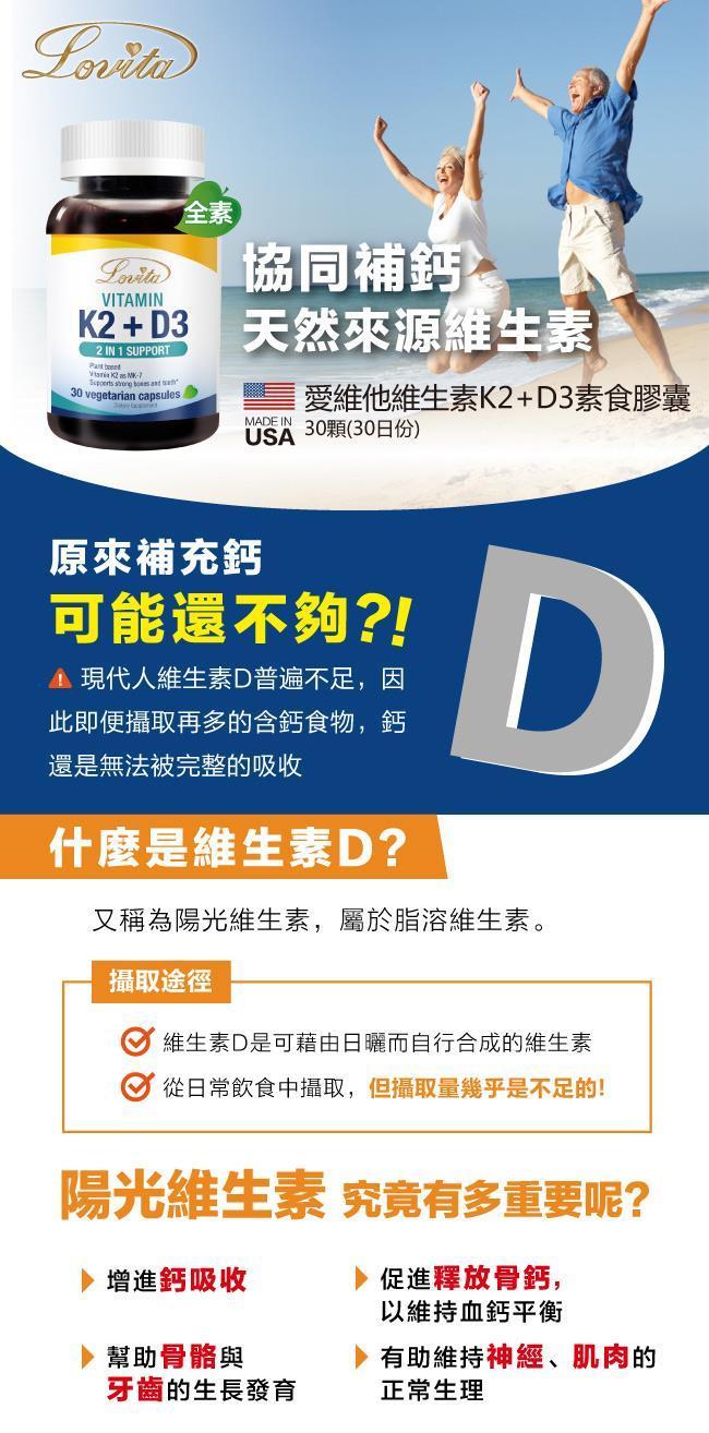 e10908012A愛維他維生素K2+D3素食膠囊