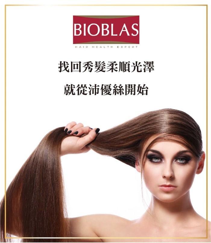 e10910005H沛優絲-摩洛哥堅果複方護髮油