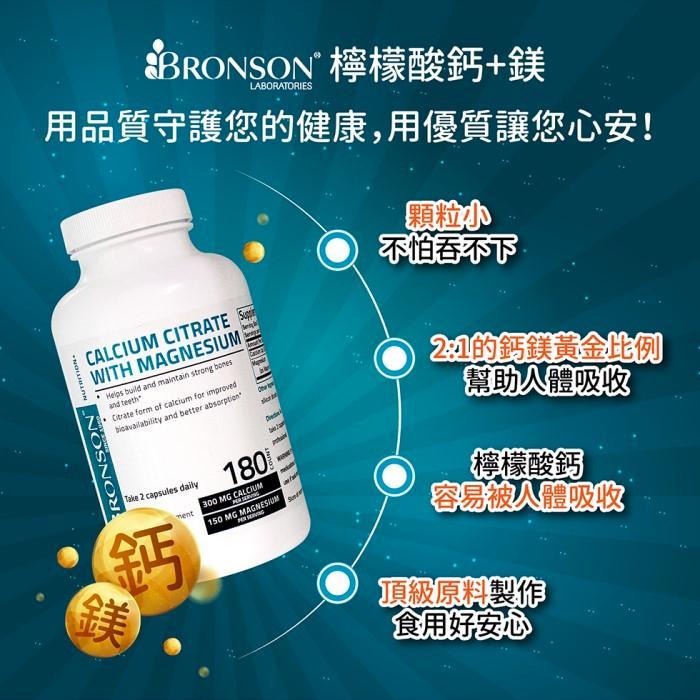 Bronson博爾生-檸檬酸鈣+鎂(180顆)產品資訊