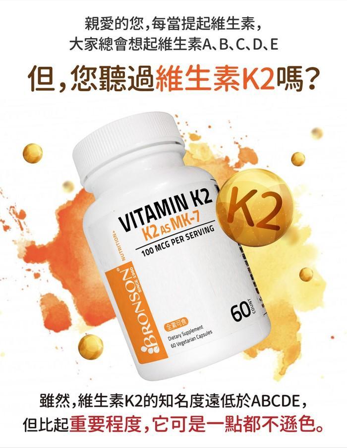 Bronson博爾生-活力維生素K2 (60顆)產品資訊