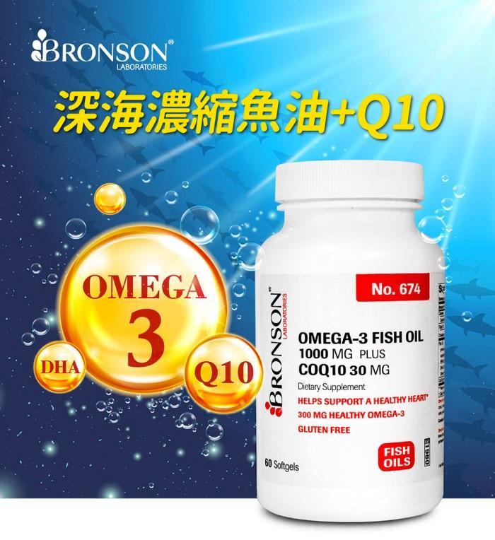 Bronson博爾生-深海濃縮魚油+Q10(60顆)產品資訊