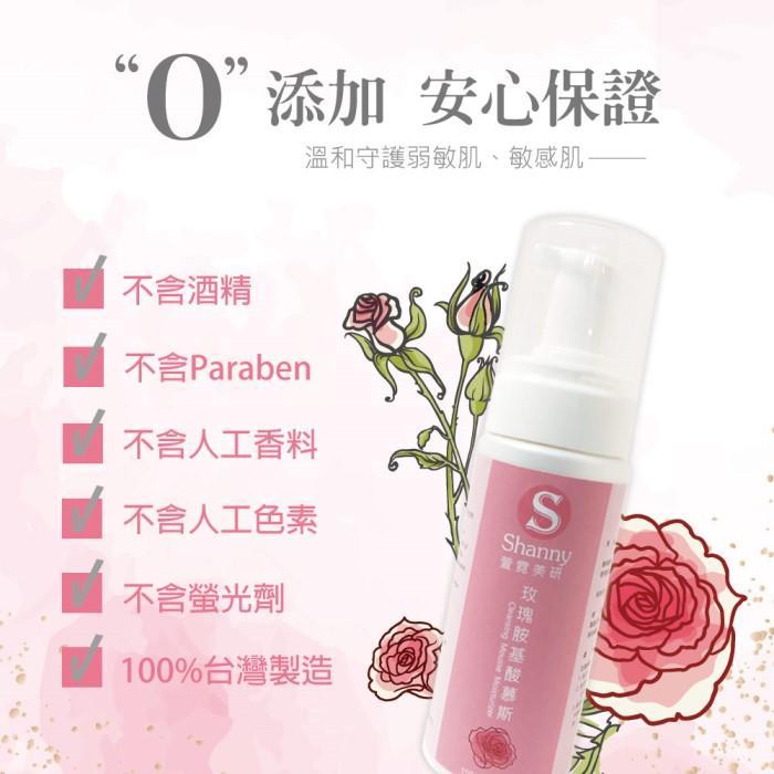 Shanny萱霓美研-玫瑰胺基酸慕斯(150ml)產品資訊