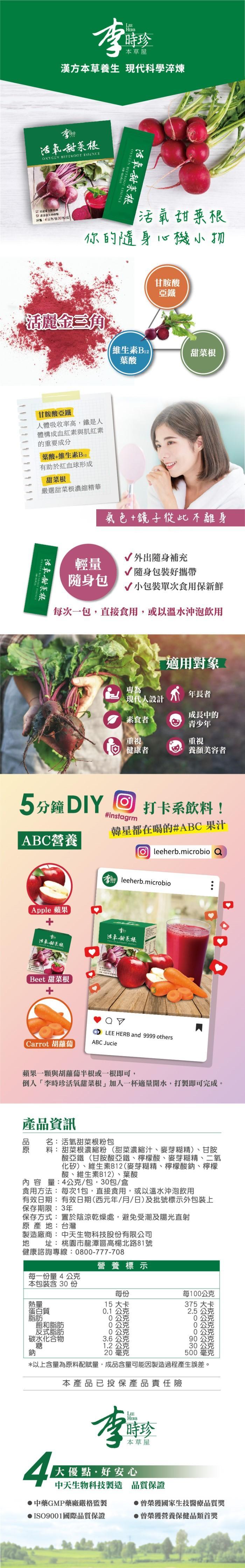 李時珍-活氧甜菜根粉包(30包)產品資訊