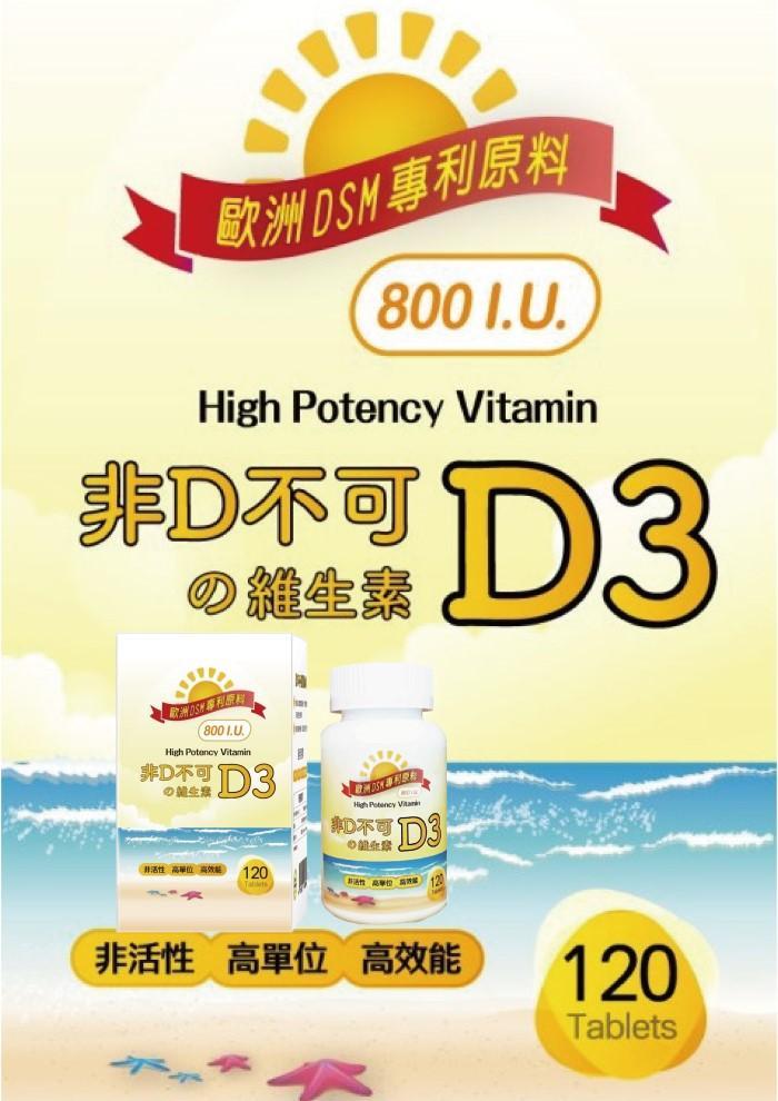 康健天地-非D不可の 維生素D3(800IU) 120顆產品資訊
