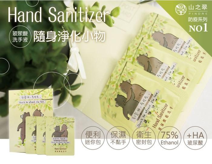 (山之翠XMollyYellow) 防疫淨護 明信片+玻尿酸乾洗手液產品資訊