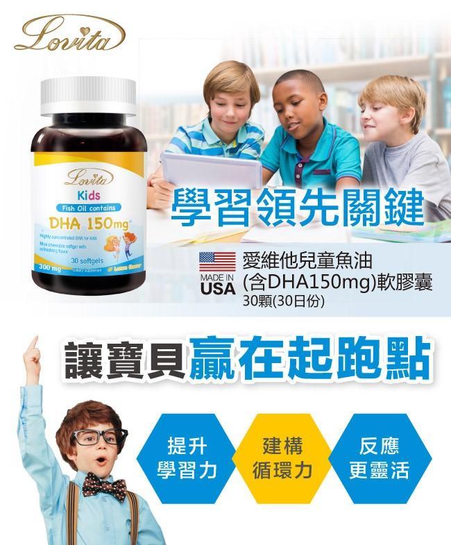 e10912001_01愛維他-兒童魚油(含DHA150mg)軟膠囊