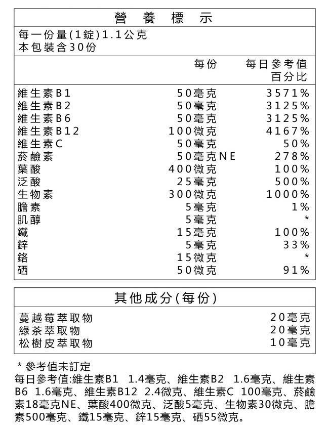 e10912004_10愛維他-女性緩釋型美妍活力B群