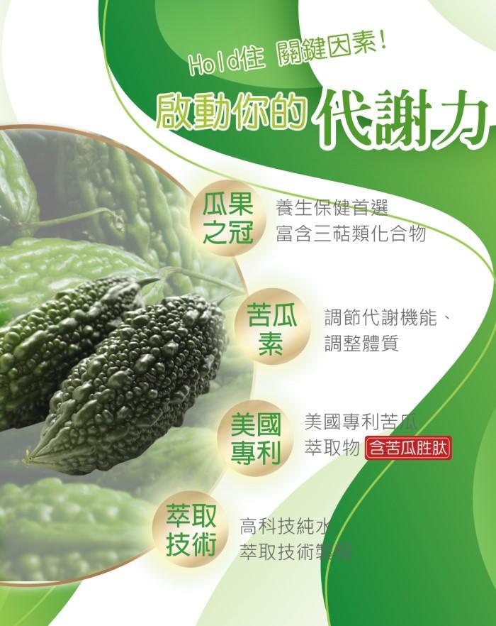 純素苦瓜胜肽(60粒)產品資訊