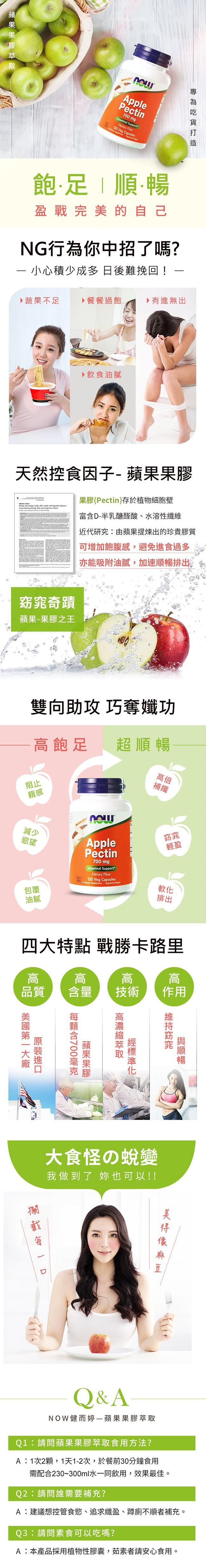 NOW健而婷 蘋果果膠植物膠囊(120顆/瓶)