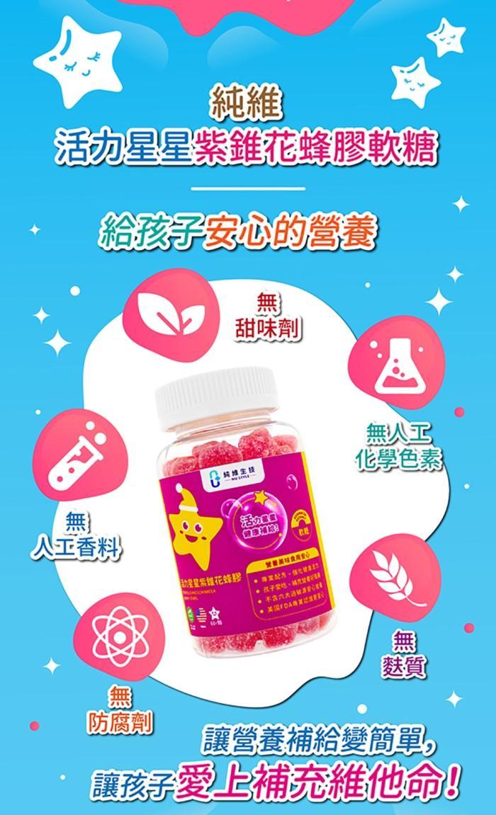 純維生技-活力星星紫錐花蜂膠軟糖(60顆)產品資訊