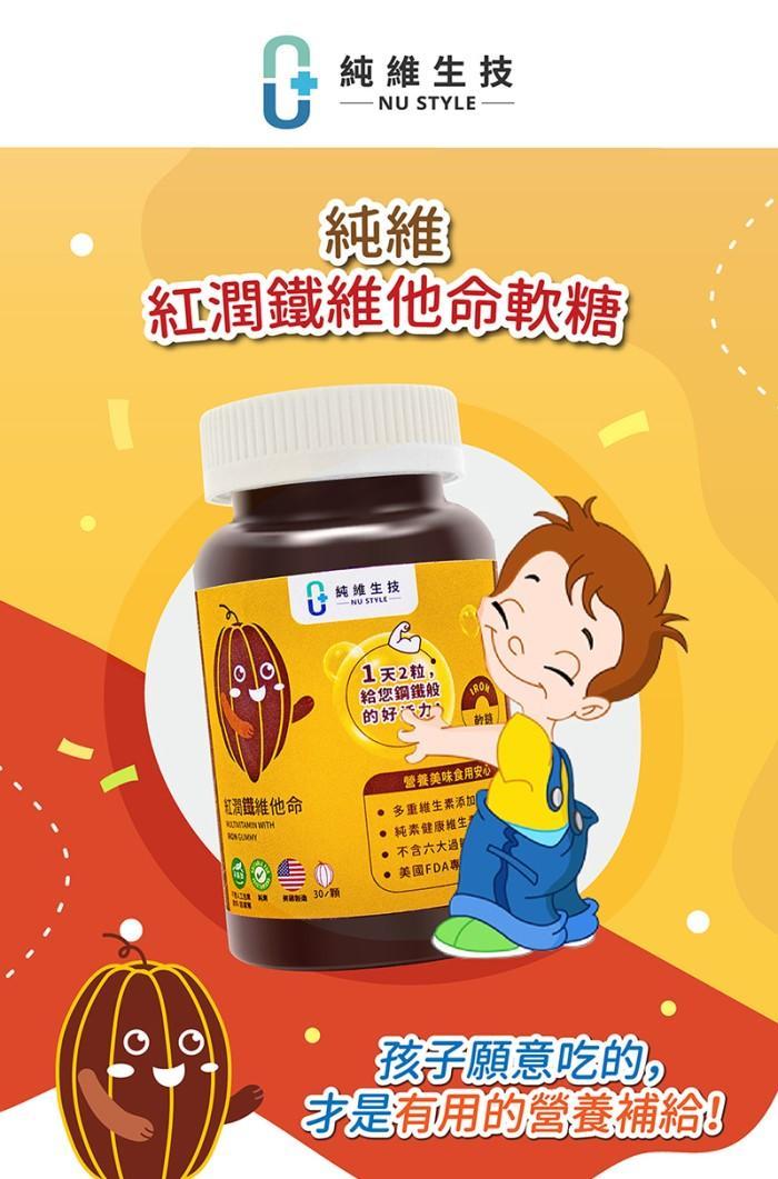 純維生技-紅潤鐡維他命軟糖(30顆)產品資訊