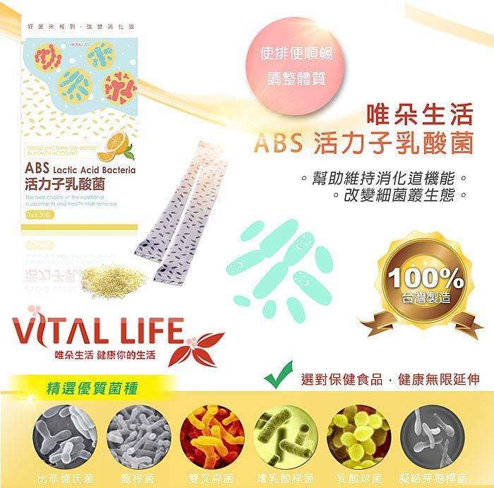 唯朵生活- ABS活力子乳酸菌(30包)產品資訊