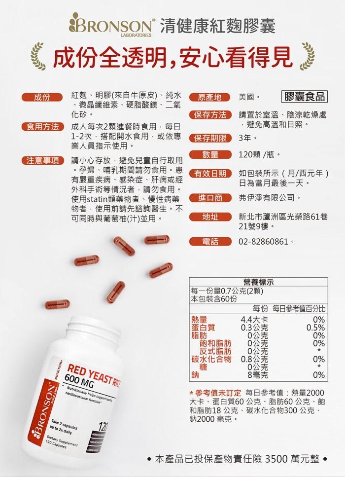 Bronson博爾生-清健康紅麴膠囊(120顆)產品資訊