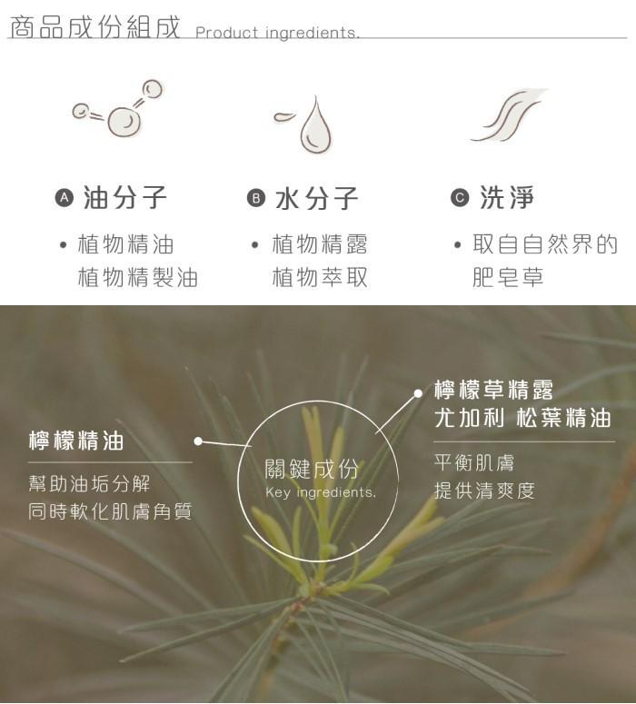璞草園-淨膚潔顏凝露100ml產品資訊