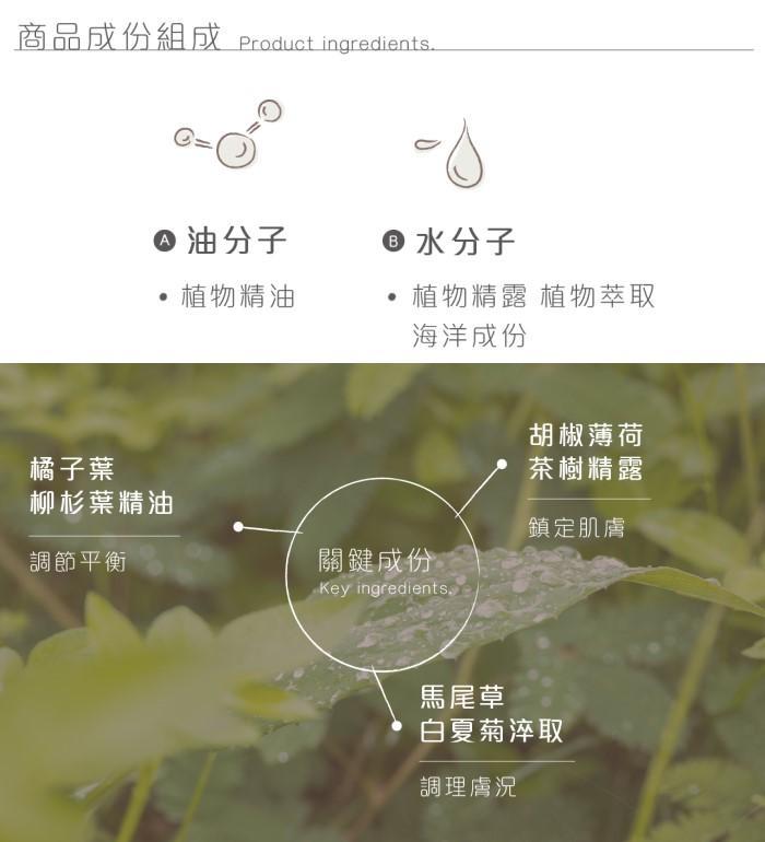 璞草園-平衡醒膚菁露30ml產品資訊