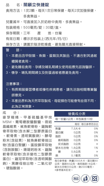 歐瑪茉莉-關顧立快捷錠(30錠/盒)產品資訊