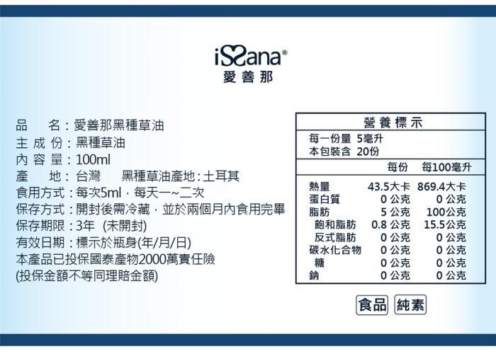 愛善那-黑種草油(100ml)產品資訊