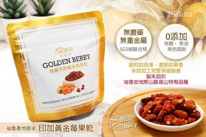 愛善那-秘魯黃金莓特選天然果乾(100公克)產品資訊