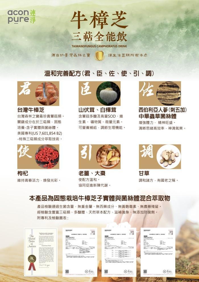 連淨 牛樟芝三萜全能飲(全素)6入產品資訊