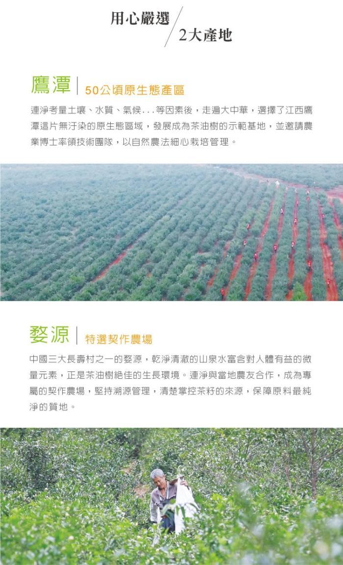 連淨苦茶油(250ml)產品資訊