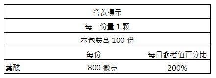 美天健-葉酸錠(100錠)成份含量