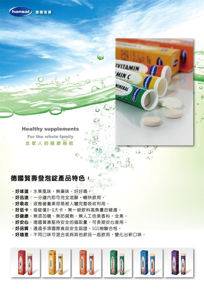 德國賀壽hansal 鋅+維他命C發泡錠(檸檬口味)(20錠)產品資訊