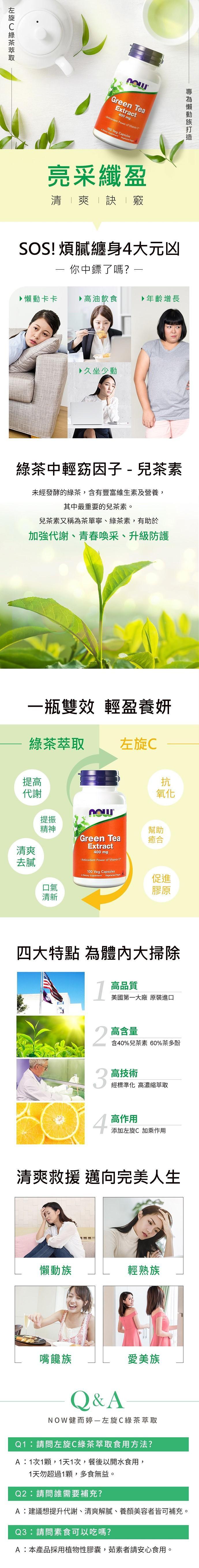 NOW健而婷-綠茶+C植物膠囊食品(100顆/瓶)產品資訊