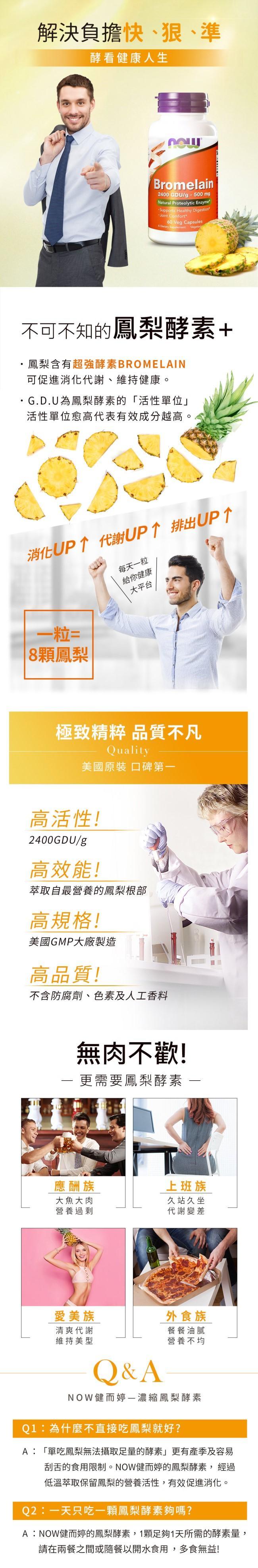 NOW健而婷-濃縮鳳梨酵素膠囊(60粒)3瓶優惠組產品資訊