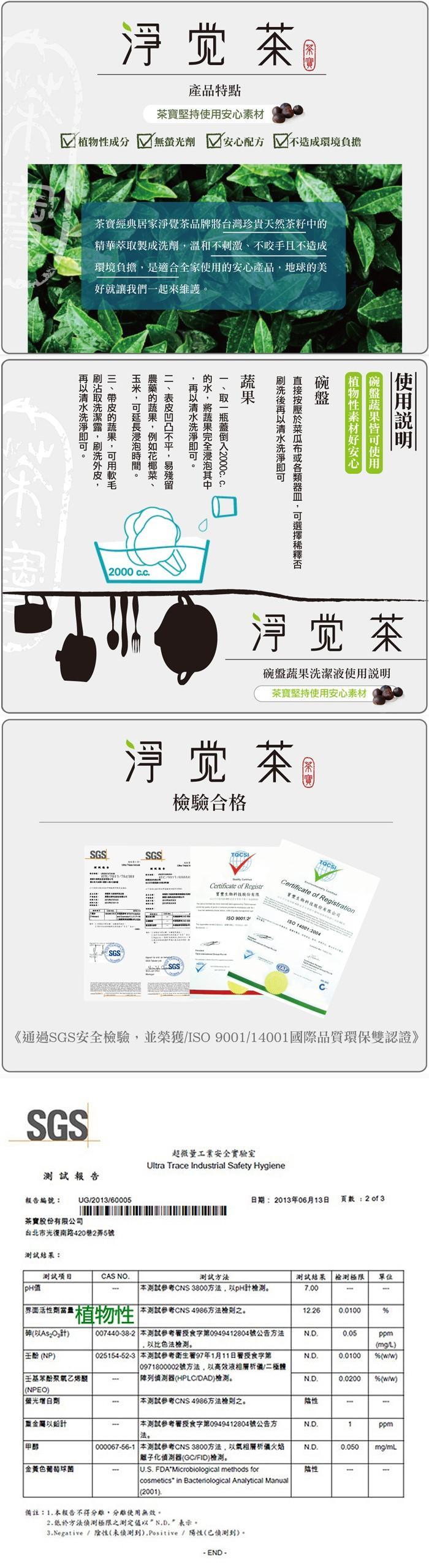 茶寶-淨覺茶茶籽蔬果碗盤洗潔液(800ml)產品資訊