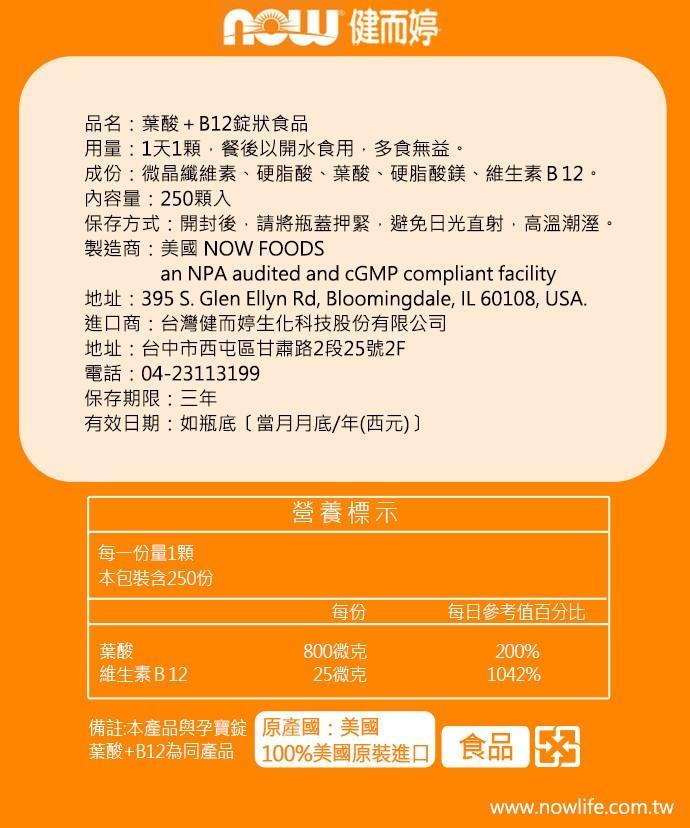 NOW健而婷 素寶錠-B12+葉酸(250顆)產品資訊