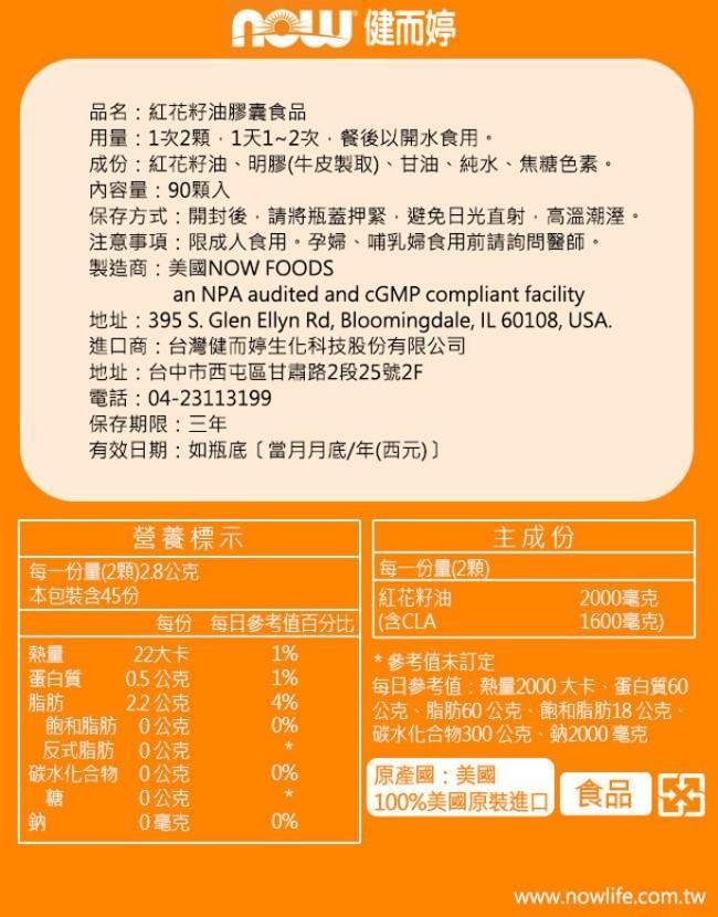 NOW健而婷-CLA紅花籽油(90顆)產品資訊