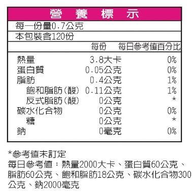 美天健-卵磷脂軟膠囊(120粒)成份含量