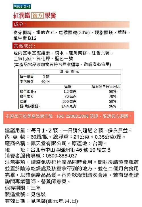 素天堂-紅潤鐵複方膠囊(鐵+葉酸+維生素B12)(60顆X2瓶)產品資訊
