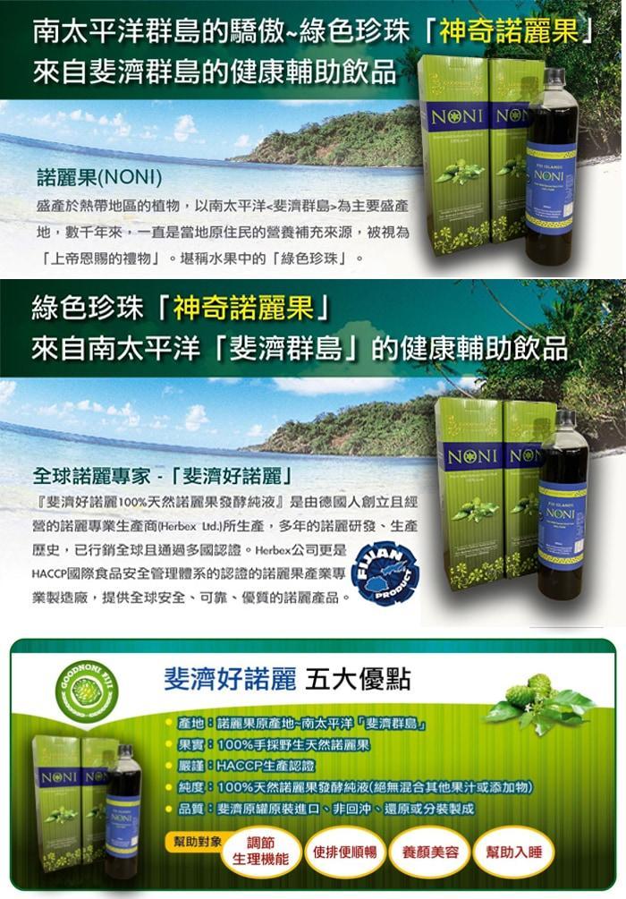 斐濟好諾麗-天然諾麗果發酵純液(990ml)產品資訊